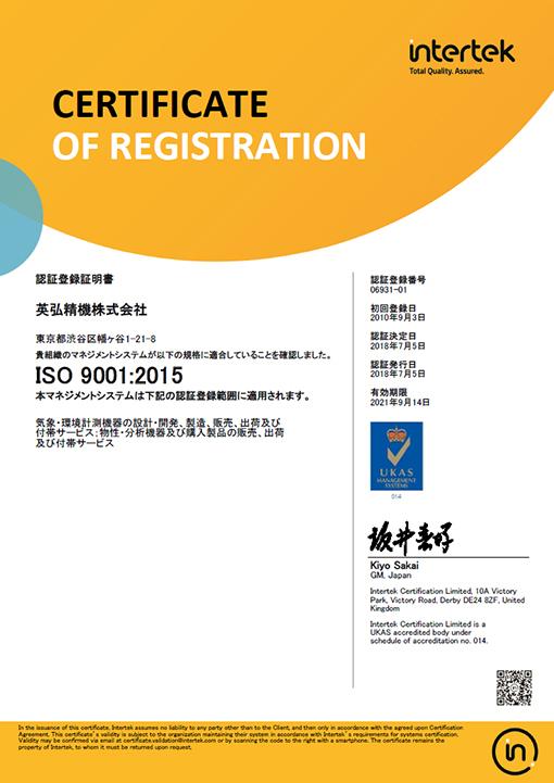 ISO9001認証書_JPN