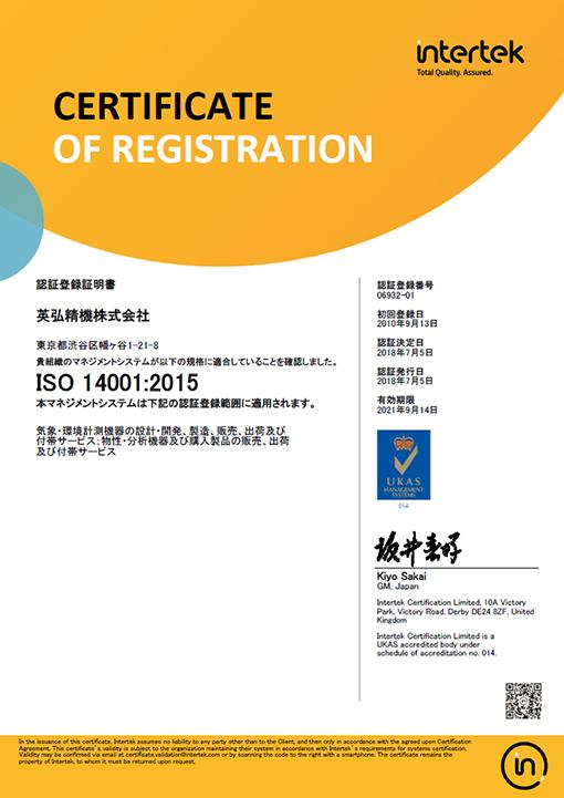 ISO14001認証書_JPN