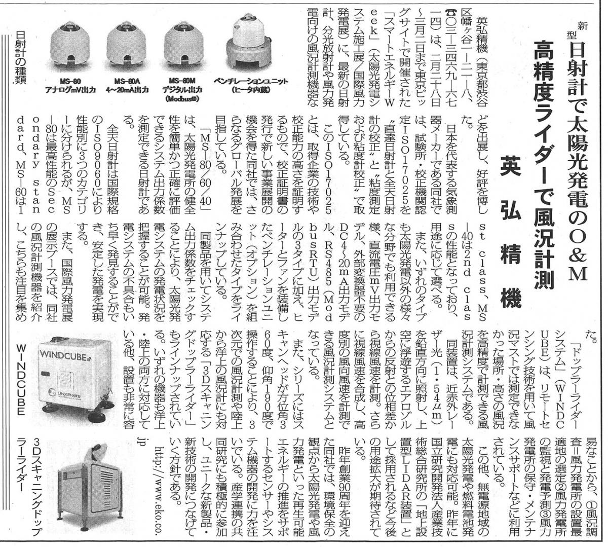 180520-工業技術新聞
