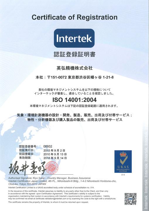 iso14001-2015_j-1