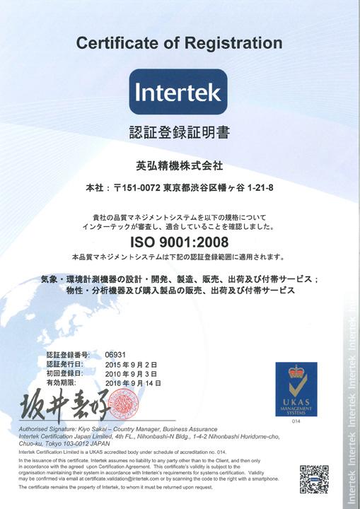 iso9001-2015_j-1