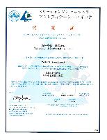 ISO17025認定書 液体の粘性試験